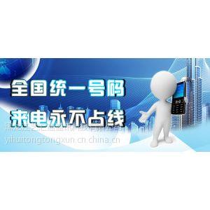 供应400企业宣传专用热线