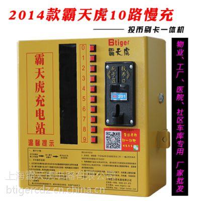 供应上海霸天虎小区充电站 快速充电站 充电站厂家 充电站批发