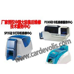 供应C30E证卡打印机维修,PEBBLE4证卡机维修,SP30印卡机维修,P330i打印机维修