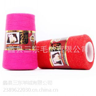 供应万年红/手编羊绒毛线/貂绒纱线/貂绒毛线/机织貂绒/手编貂绒