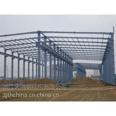 温州钢结构特选【浙江天鸿】6-60M大跨度高强钢结构