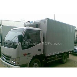 供应沈阳金杯冷藏车4.3米冷藏车公告厂家销售