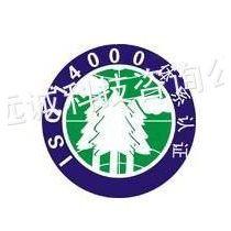 供应宁波ISO14000认证费用