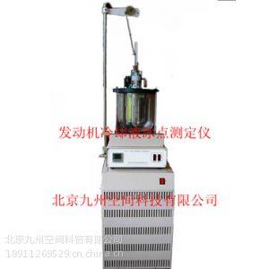 供应北京发动机冷却液冰点测定仪生产