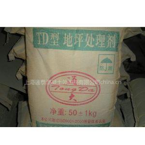 供应TD型地坪处理剂