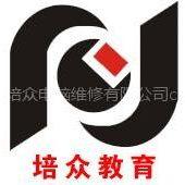 广州主板维修培训 主板维修培训 主板维修培训学校——广州培众主板维修培训