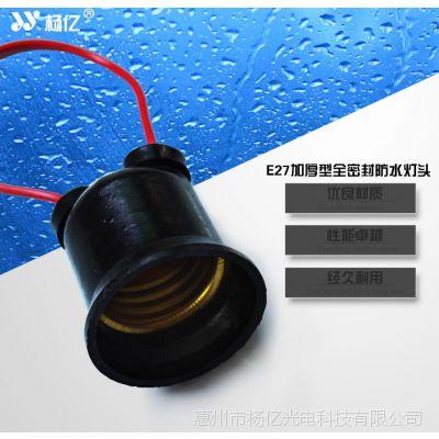 【杨亿】加厚黑胶木防水E27螺口吊灯头 灌胶带线罗口灯头