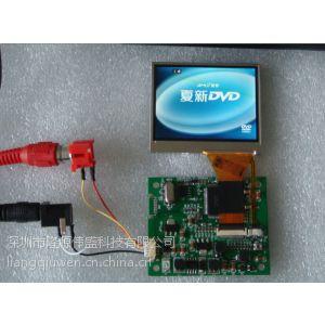 供应供应2.5寸高分辨率液晶屏配AV驱动板