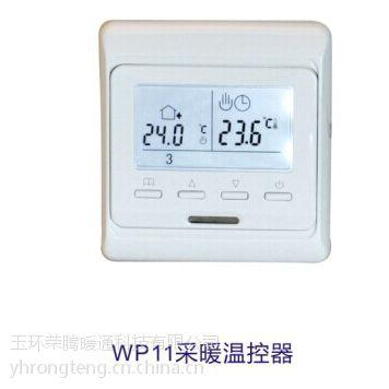 供应WP11中央空调温控器、地暖温控器、液晶控制面板