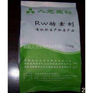 供应有机肥生物除臭菌种0392-2196872