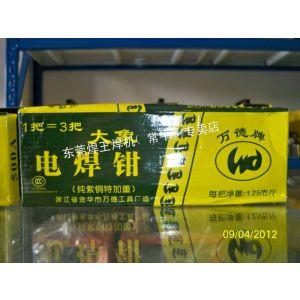 供应电焊钳规格型号