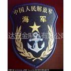 供应海军臂章制作 海军肩章订做 -肩章制作