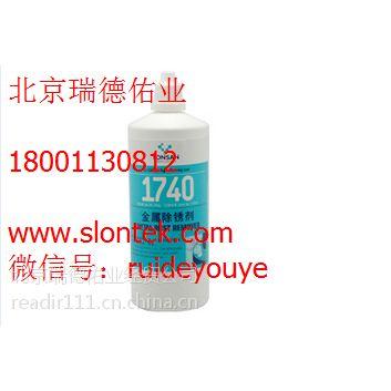 可赛新1740胶水 金属除锈剂 北京 总代理 现货 正品 特价