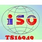 供应为了协调国际汽车质量系统规范,TS16949认证咨询公司、TS16949认证审核公司