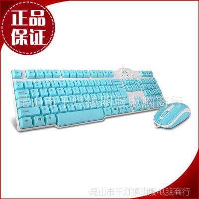 多彩K9010U+M105BU彩色键鼠套件 USB接口 键鼠有线