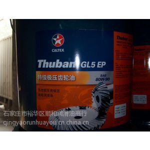 供应供应石家庄齿轮油︱加德士GL5齿轮油