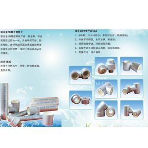 供应铝合金PB管材管件