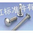 供应不锈钢马车螺丝|GB14大半圆头马车螺栓