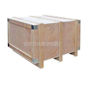供应北京木箱包装,北京防潮海运包装,北京真空包装