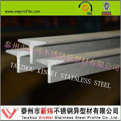 厂家供应优质不锈钢异型钢、异型材--泰州新纬