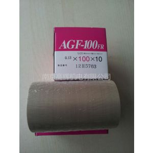 供应日本中兴化成高温胶布胶带AGF-100