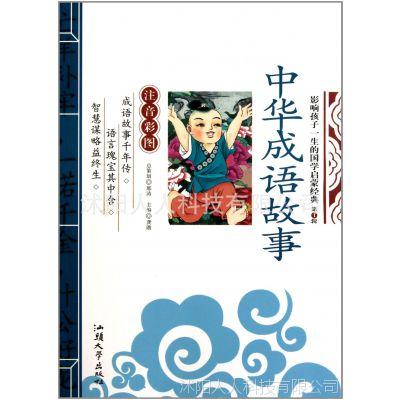 影响孩子一生的国学启蒙经典:中华成语故事(注音彩图) 图书批发