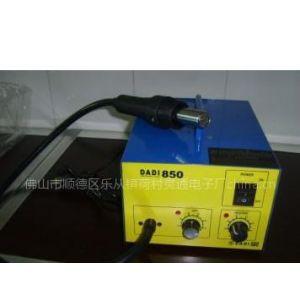 供应DADI大地850热风拆焊台/热风枪/膜片式/温度连续可调