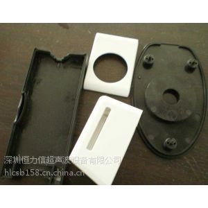 供应塑胶外发超声波加工-承接超声波塑料焊接加工