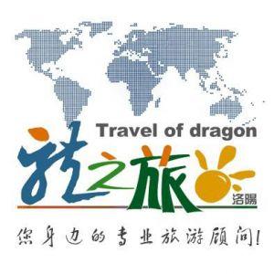 供应洛阳龙之旅/洛阳山水一日游旅游报价/www.17lyly.com