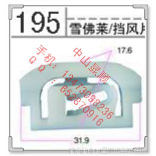 河北汽车配件厂供应捷达塑料塑胶件卡扣卡子雪佛莱/挡风片0195