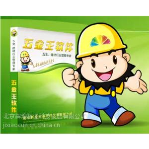 供应智通软件 五金王财务管理软件教程 官方人员录制