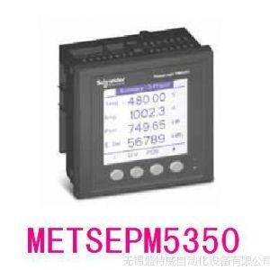 供应施耐德表计 智能型电能表 电量仪表 METSEPM5350 电能质量分析