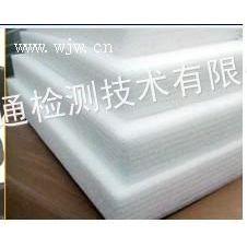 供应EPE泡棉检测,缓冲材料检测,华为A类实验室供应商