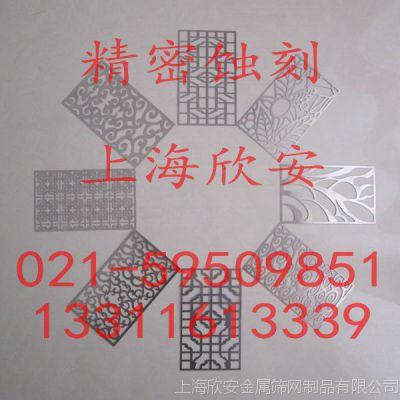 上海 精密蚀刻网 微孔网 微孔过滤网片 蚀刻铭牌 网孔板 专业厂家