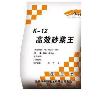 供应K-12高效砂浆王   降低成本!!