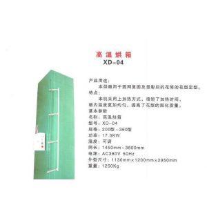 【百度推荐】山东圆网制网设备高温烘箱生产厂家——青州市同盛机械