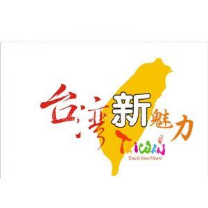 供应台湾五大名城五天超值之旅