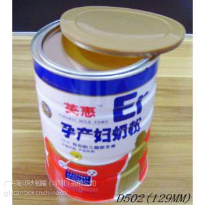供应502奶粉罐、真空焊接罐、金属罐、茶叶罐、马口铁酒包装盒