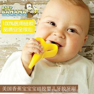 美国进口香蕉宝宝Baby Banana婴儿牙胶咬胶玩具牙刷磨牙棒