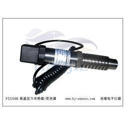 供应石油加工设备压力传感器,石油加工设备压力变送器,