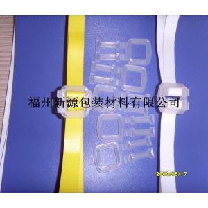 供应福州、闽清、闽侯、福清、长乐塑料打包扣