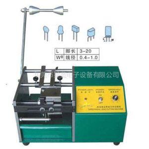 供应全自动带式电容剪脚机/编带电容裁脚机/带式电容截脚机/编带三极管剪脚机