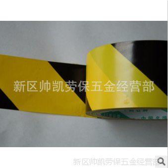 厂家直销警示胶带/PVC胶带/地板胶带/黑黄斑马线警示胶带
