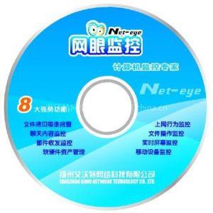 供应网眼远程控制软件,上网管理软件,内网监控软件