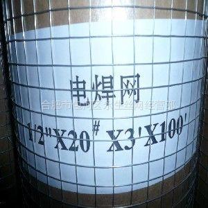 供应【质量好】安徽电焊网电话,安徽质量做好的电焊网|选永生