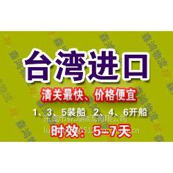 供应台湾进口到东莞长安整柜、散货 正式报关、 合法安全 、价格合理、 量大可议。时效5-8天