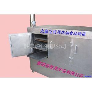 供应供应石头饼专业导热油烤箱