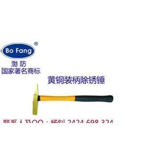 供应渤防0317-8898201~◆~黄铜装柄除锈锤|防爆除锈锤|铜手锤|钳工锤