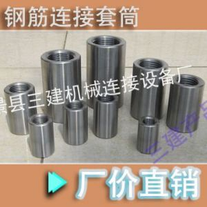 供应直螺纹连接套筒,钢筋连接套筒,套筒22,滚丝轮,滚丝机刀片0.8