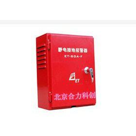 供应静电接地报警器 加油站必备 带防爆证 出厂合格证 批发